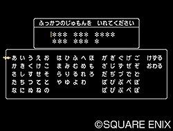 ドラクエ11内で聞けるふっかつのじゅもんは最大17文字