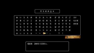 ドラクエ11主人公の名前は「そらまめ」と入力する山田さん