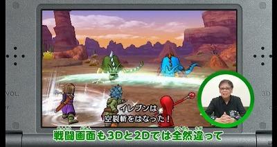 戦闘画面も3Dと2Dでは全然違って(主人公が新技「空裂斬」を使用!)