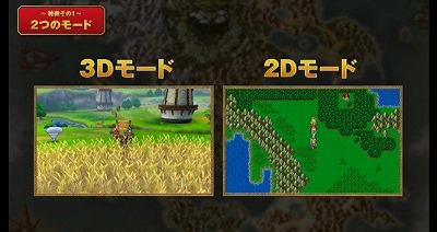 3DS版では3Dモードと2Dモードを選べます