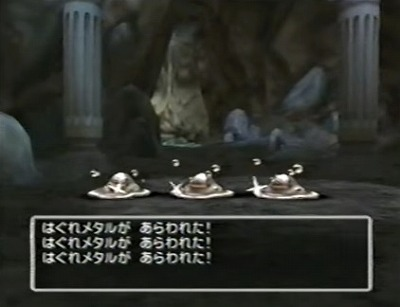 【ドラクエ11】レベル上げ:ドラクエ11のメタル出現場所と倒し ...